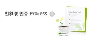 친환경 인증 progress 친환경 인증 process에 대해 궁금하신가요?